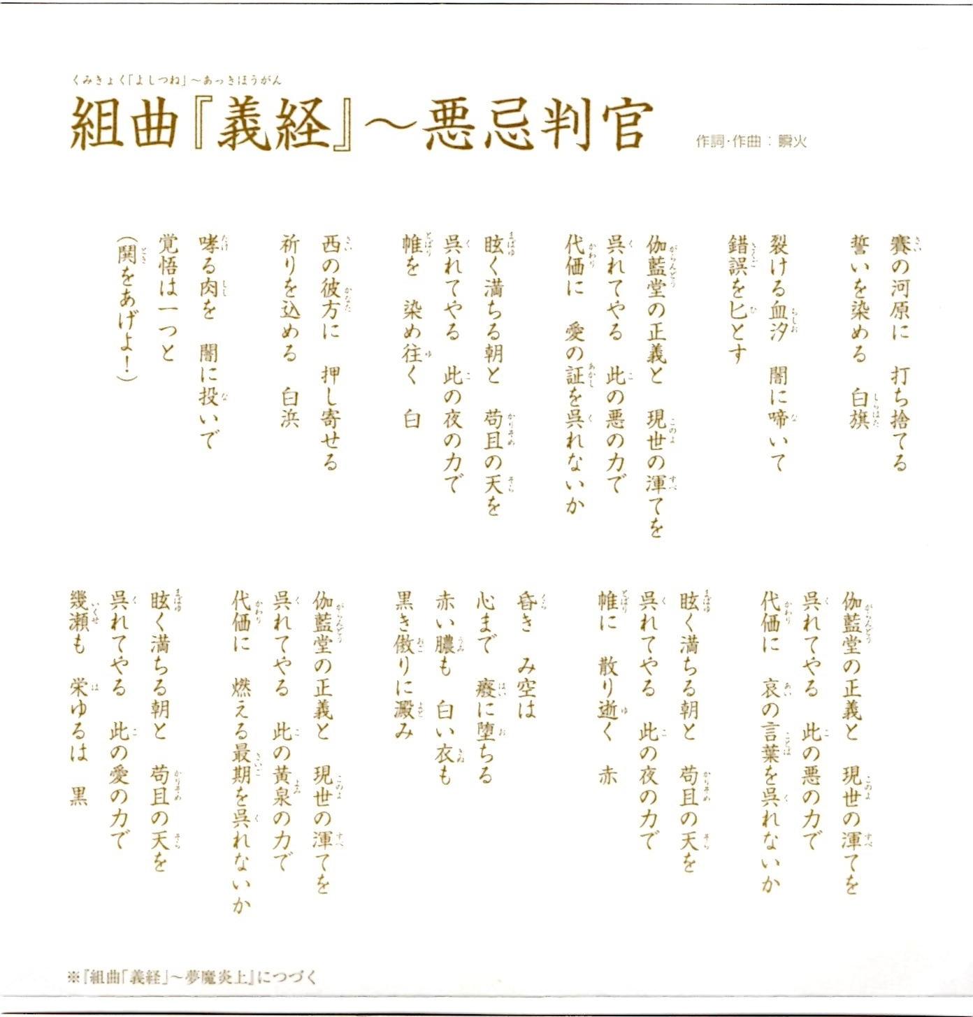 Paroles du livret du single Akki Hôgan Celles-ci divergent très légèrement de la version du clip, privilégiée dans le dossier